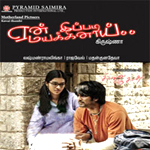 Listen to Yennavo Saithai songs from Yen Ippadi Mayakinai