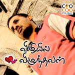 விழியில் விழுந்தவள் songs