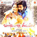 Listen to Thaayee Oru Poomida songs from Vaanam Paatha Seemaiylea
