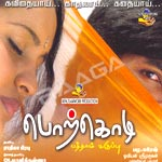 Porkodi Pathaam Vaguppu songs