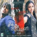 Sindhu Samaveli songs