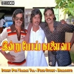 Indru Poi Naalai Vaa - Story & Dialogues songs