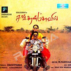 Sankaran Kovil songs