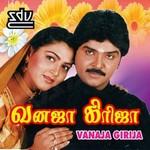 வனஜா கிரிஜா songs