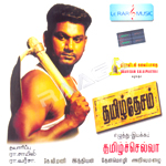 Tamil Desam songs