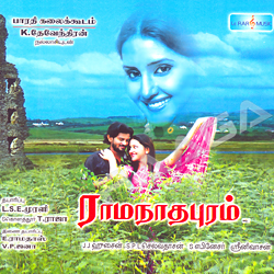 Ramanathapuram songs