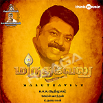 மருதவேலு songs