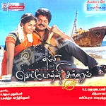 Listen to Kolaikaara Analacchu Emoochu songs from Thambi Vettothi Sundaram