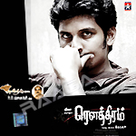Listen to Maalai Mangum Neram songs from Rowthiram