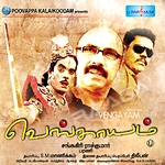 Vengayam songs