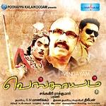 Vengayam songs