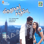 Virudhunagar Sandippu songs