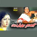 Pattathu Rani songs