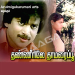 Thanneerile Thamarai Poo songs