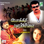 Pokkiri Mappilai songs