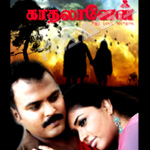 Kathalaanain songs