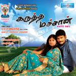 Karutha Matchan songs