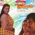 Listen to Muttham Muttham songs from Kalyana Paravaikal