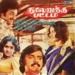 Noolaruntha Pattam songs