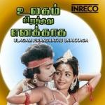 Ulagam Piranthathu Enakkaga songs