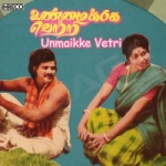 Unmaikke Vetri songs