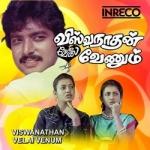 Viswanathan Velai Venum songs