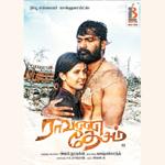 ராவணன் தேசம் songs