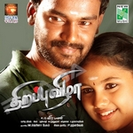 Thirappu Vizha songs