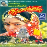 Aasai Kiliye songs