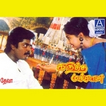 Karutha Machaan (1995) songs