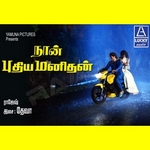 Naan Puthiya Manithan songs