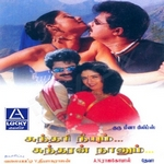 Sundari Neeyum Sundaran Naanum songs