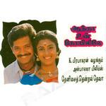 Aatha Un Kovilile songs