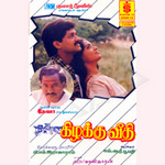 Kizhakku Veedhi songs