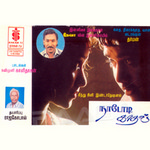 Naadodi Kaathal songs