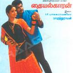 தையல்காரன் songs