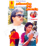 Thangaiku Oru Thaalatu songs