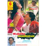 கருப்பு வெள்ளை songs