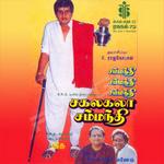 Sagalagala Sambandhi songs