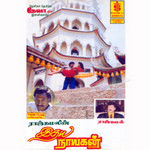 Idhaya Naayagan songs
