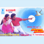 Thangamaana Thangachi songs