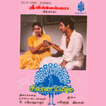 Chinna Mayil songs