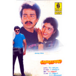Paadivaa Thendrale songs
