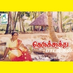 Therukkutthu Paadalgal songs