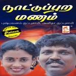 Nattuppura Manam songs