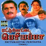 Pattukottai Periappa songs