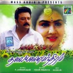 Thalayani Manthiram songs
