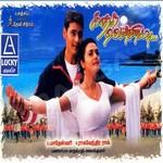 காதல் வெண்ணிலா songs