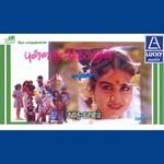 Pulla Kuttikkaran - Story & Dialogue story & dialogue