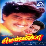 Vennila songs